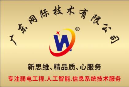 广东网际技术有限公司欢迎您