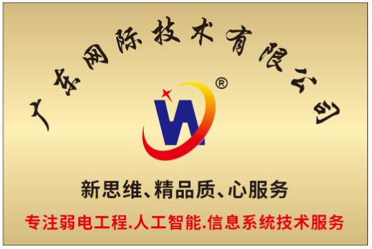 广东网际技术有限公司.png