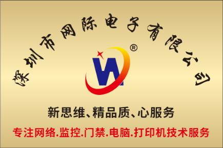 深圳网际电子有限司诚聘综合布线工程师