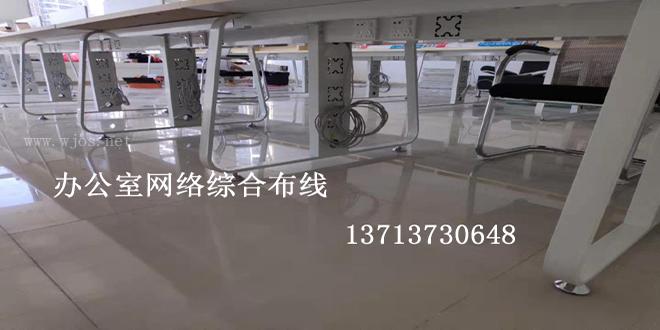前海振业国际商务中心写字楼办公室网络综合布线.jpg