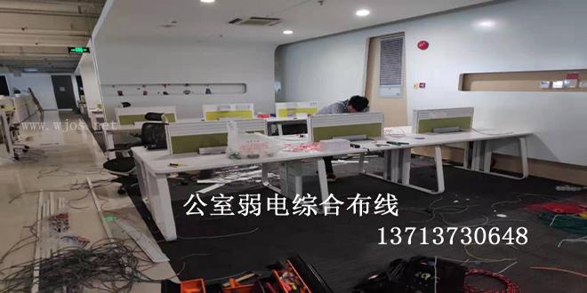 深圳天安云谷华为办公室弱电综合布线.jpg